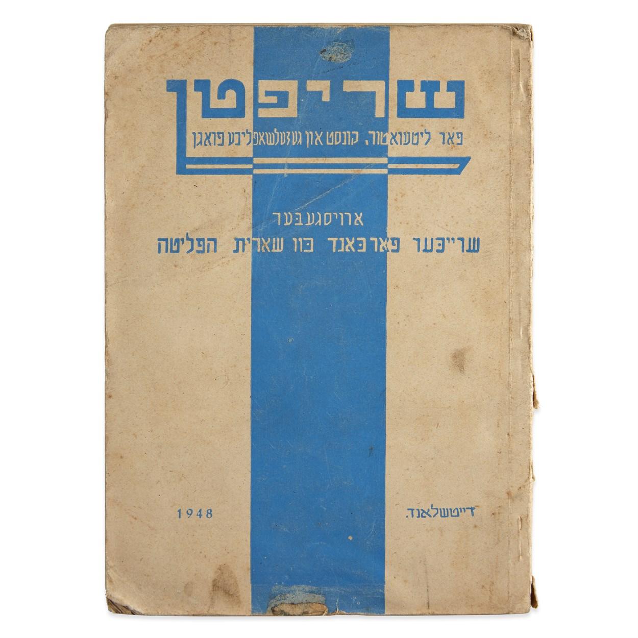 Lot 163 - [Judaica]