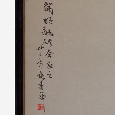 Lot 74 - Zhang Shuqi (Chinese b.1901-d.1957) 张书旂