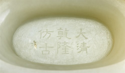 Lot 426 - Fine and rare Chinese archaistic jade vase