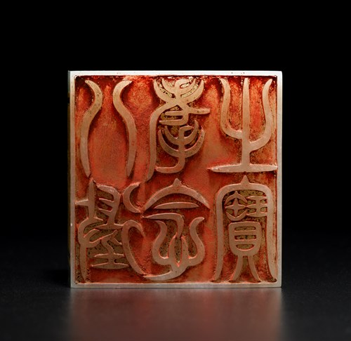 Lot 413 - Important imperial white jade seal