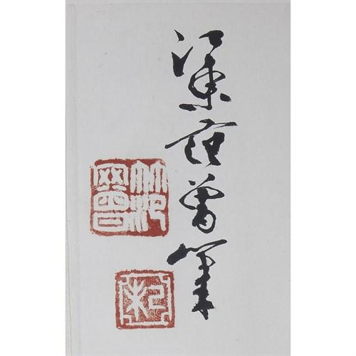 Lot 569 - FAN ZENG (CHINA B 1938)  20TH CENTURY